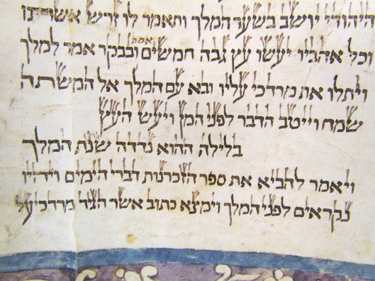 megillah-esther-ferrara-israel-text