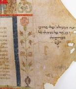 megillah-esther-ferrara-Italy-inscription